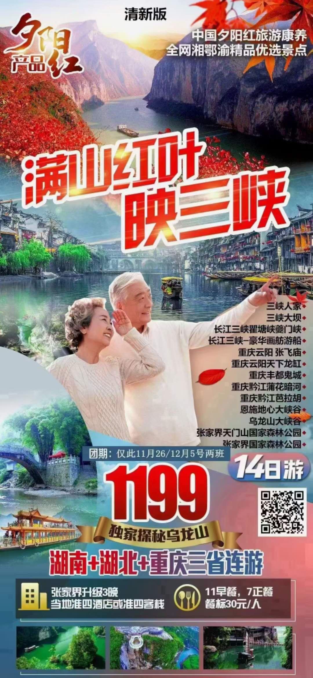 湖南湖北重庆