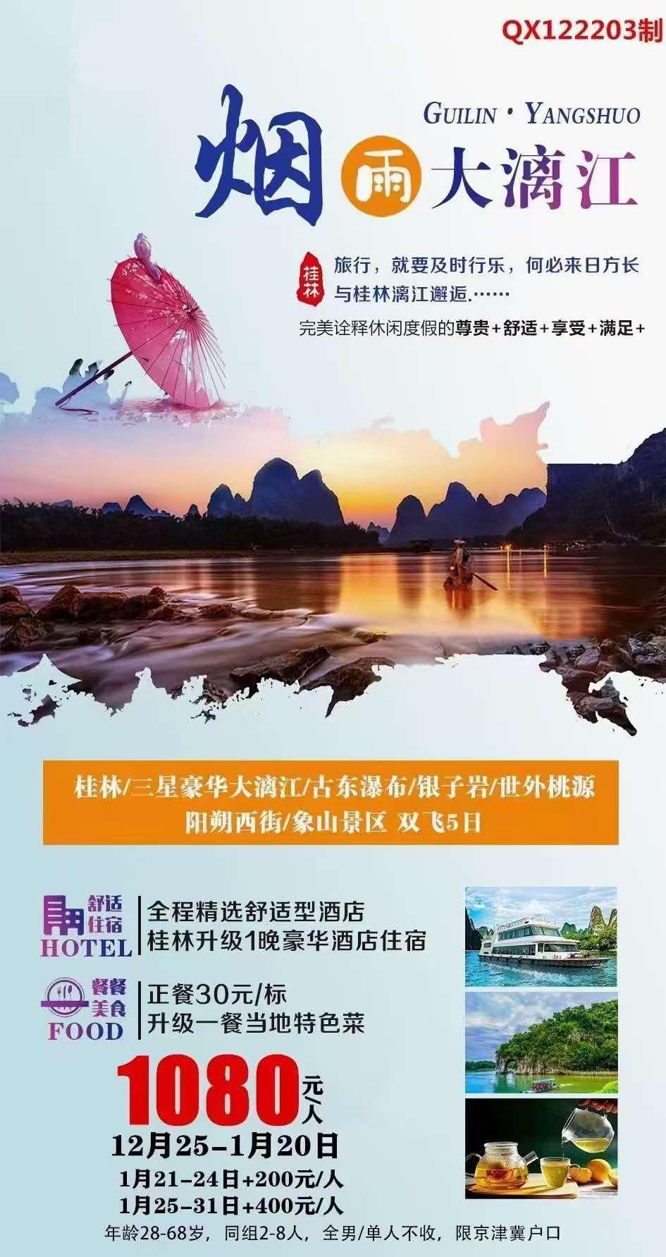 桂林网红景点