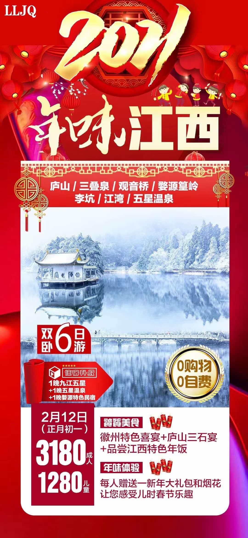 庐山三叠泉春节