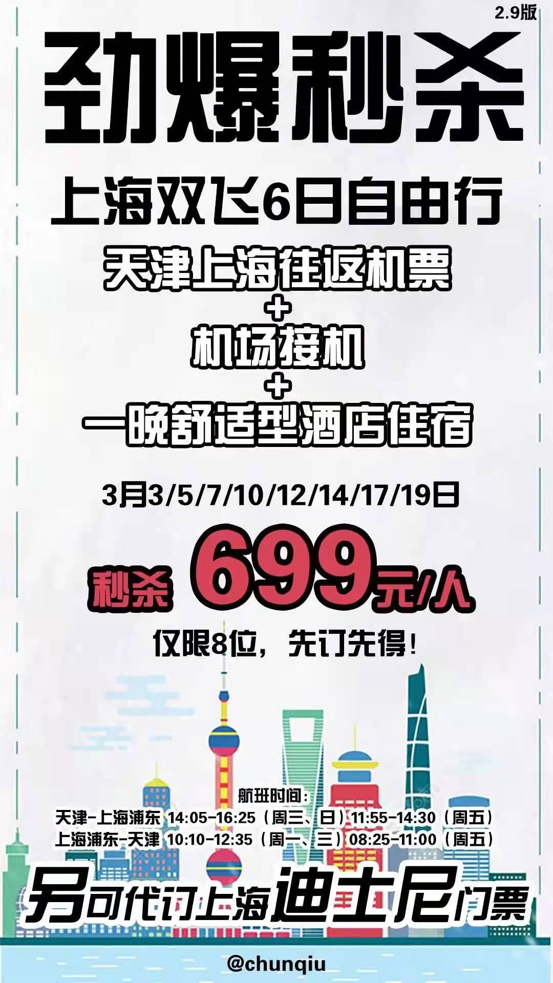上海双飞自由行