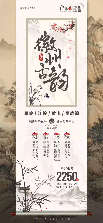 篁岭黄山景德镇