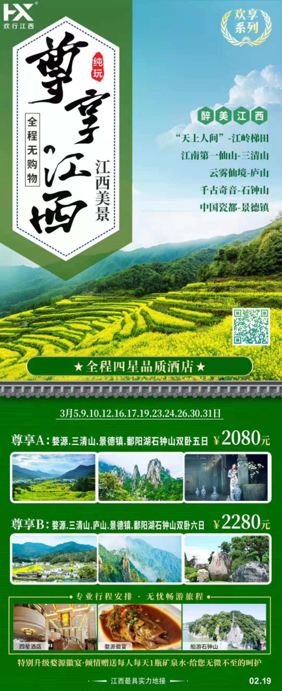 九江三清山