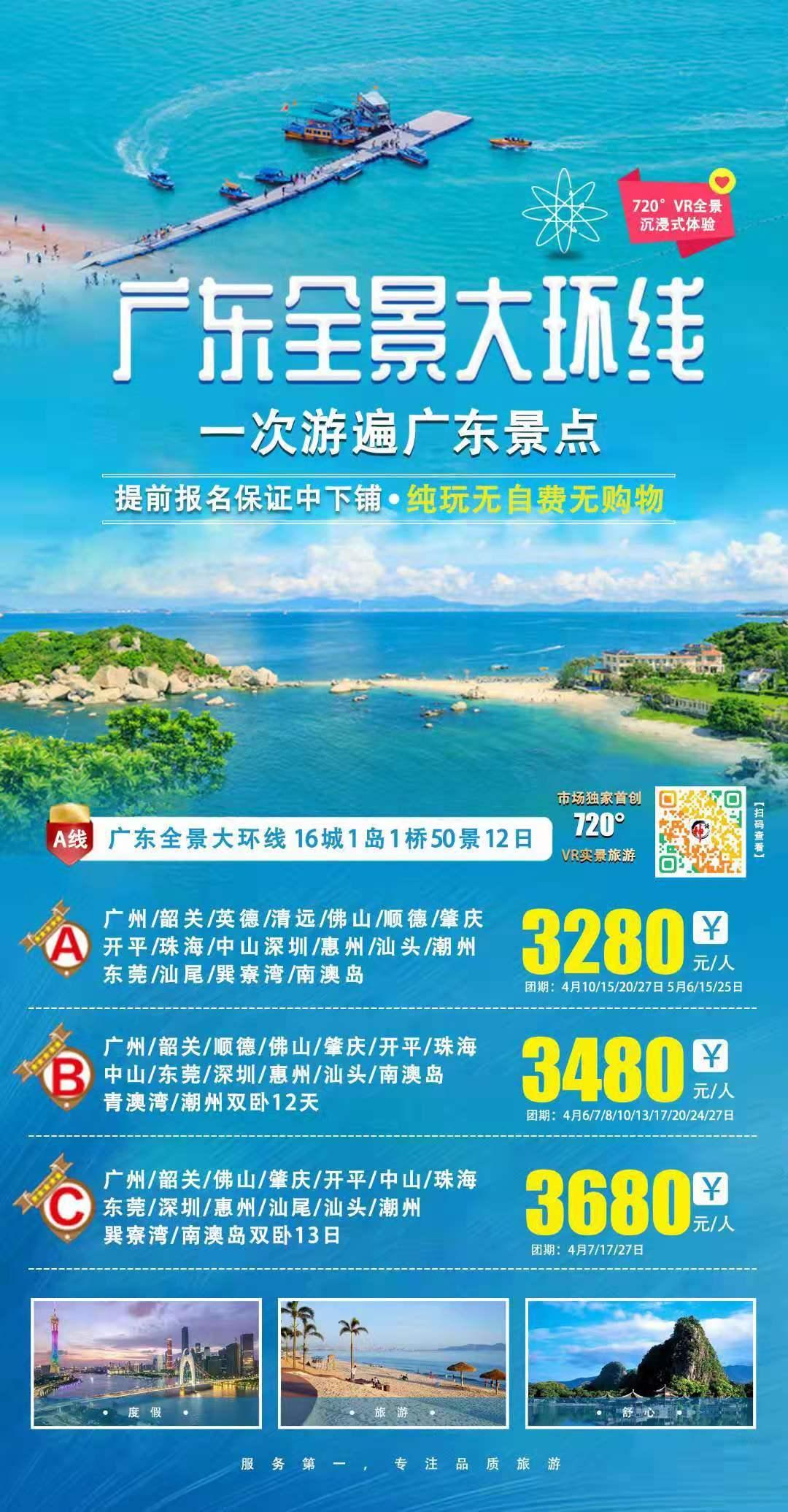广东全景大环线
