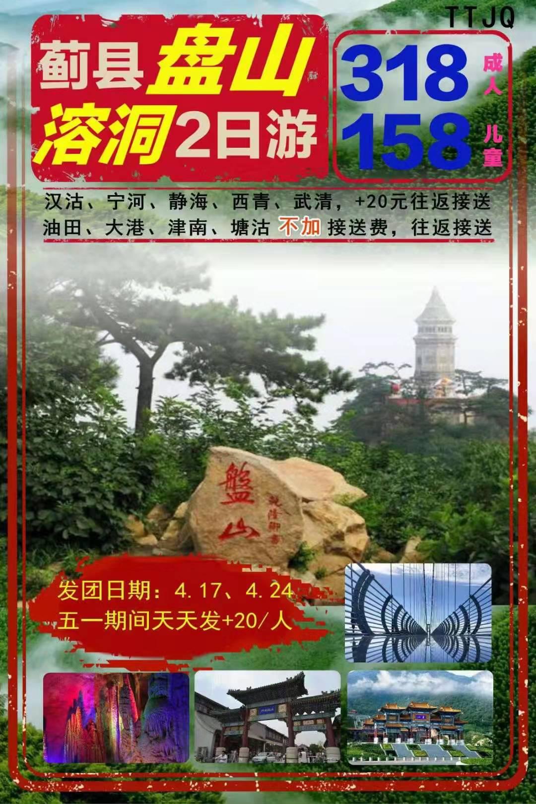 德赢最新登录网址_德赢vwin官方网站055盘山溶洞2日