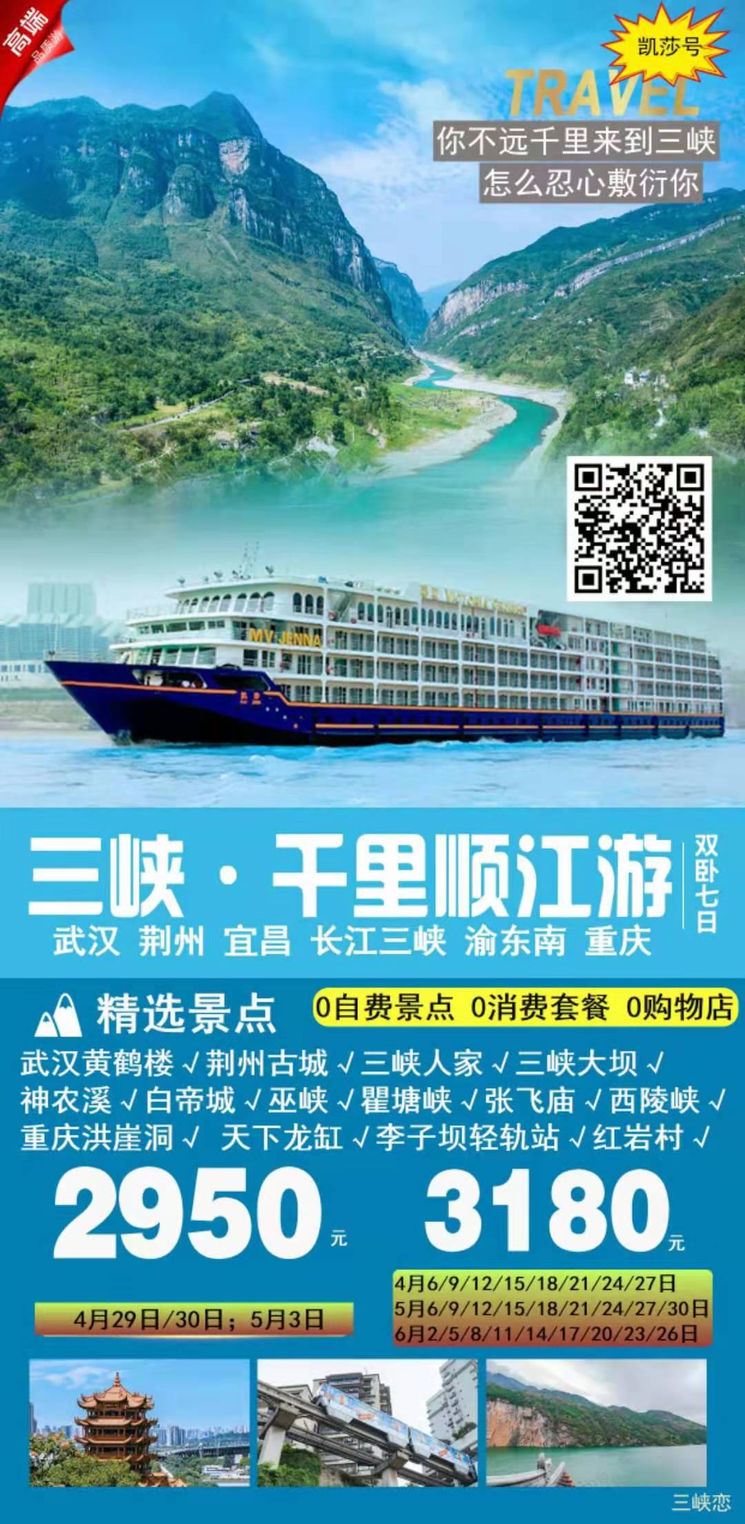武汉游三峡