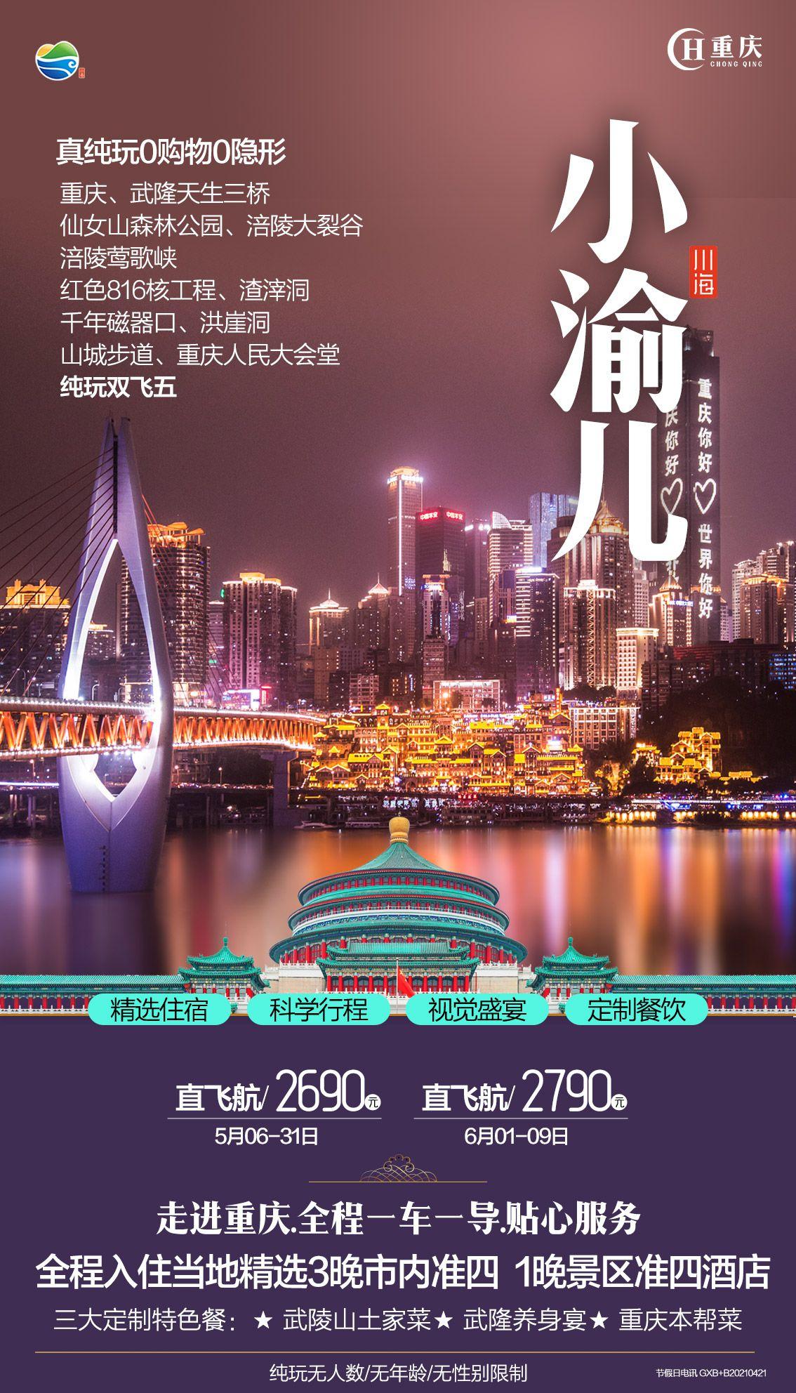 专车专导游重庆