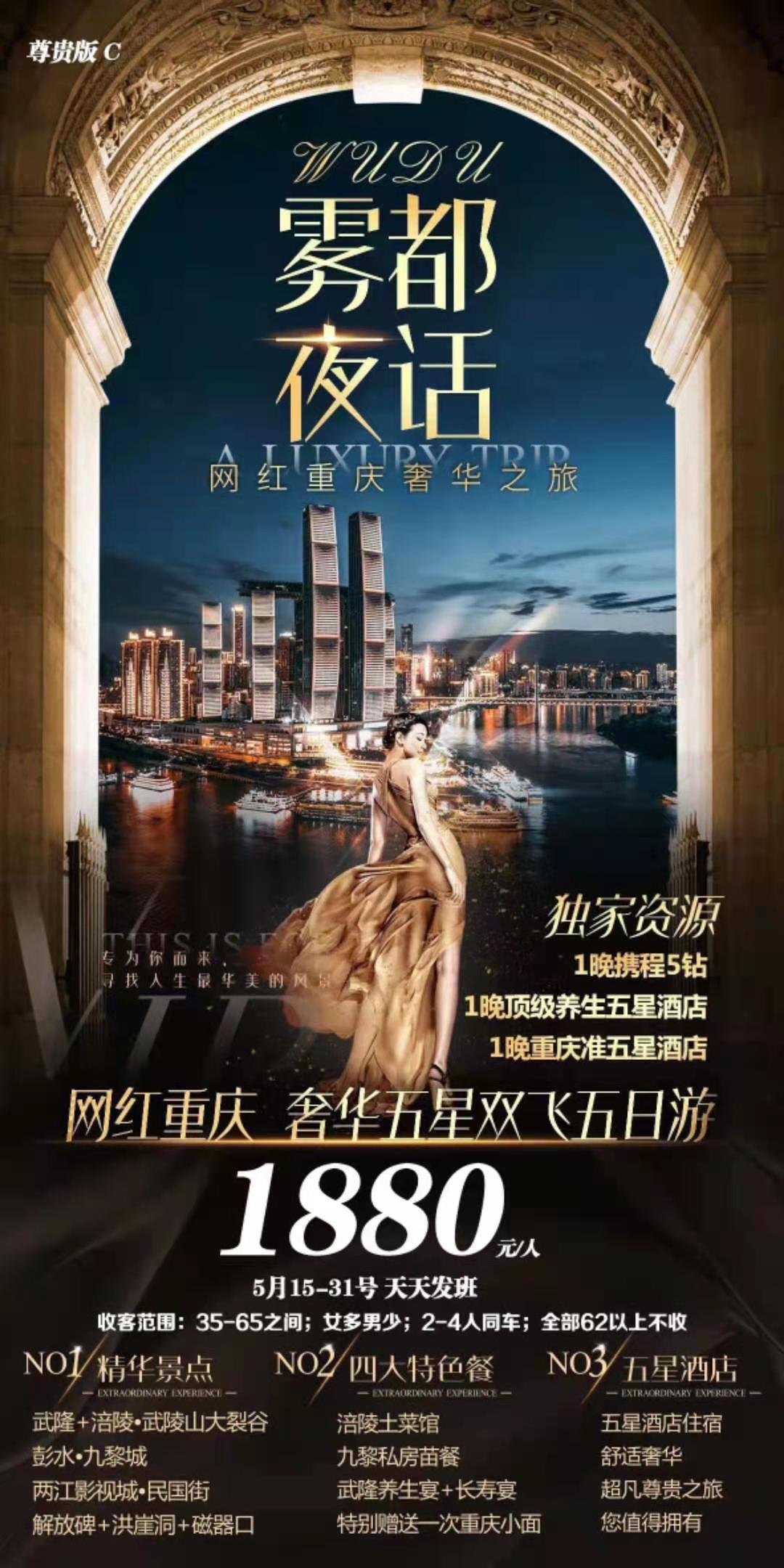 去看重庆夜景