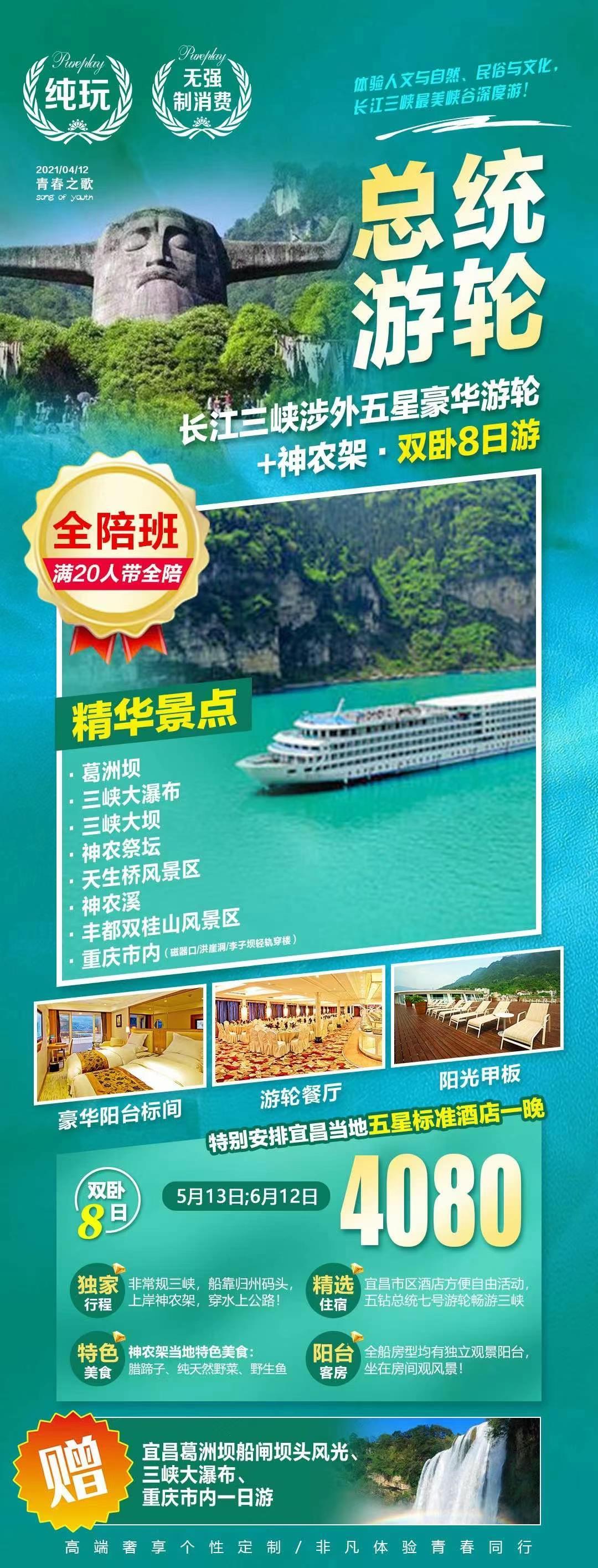 三峡总统游轮8日