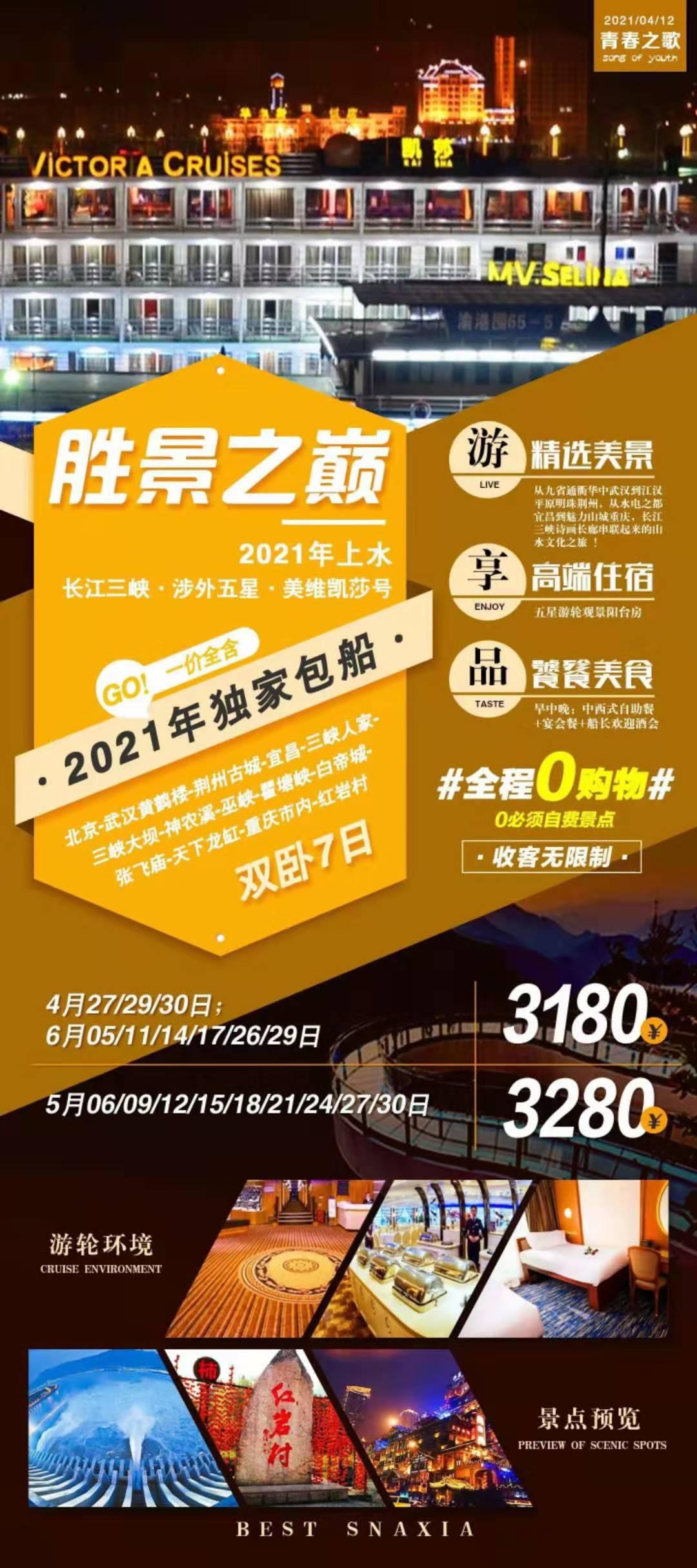 长江三峡双卧7