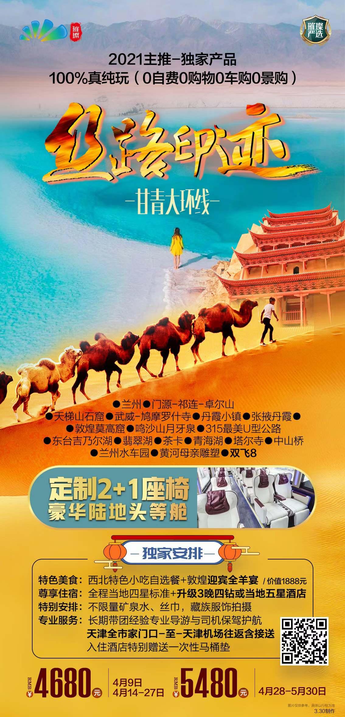丝绸之路甘肃青海