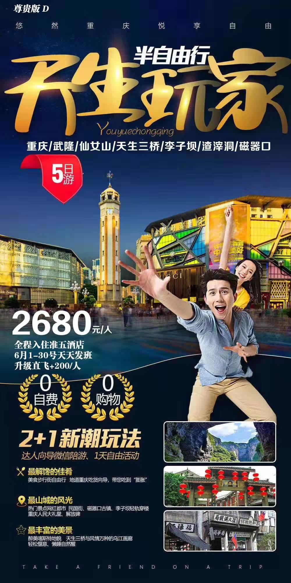 重庆半自由5日