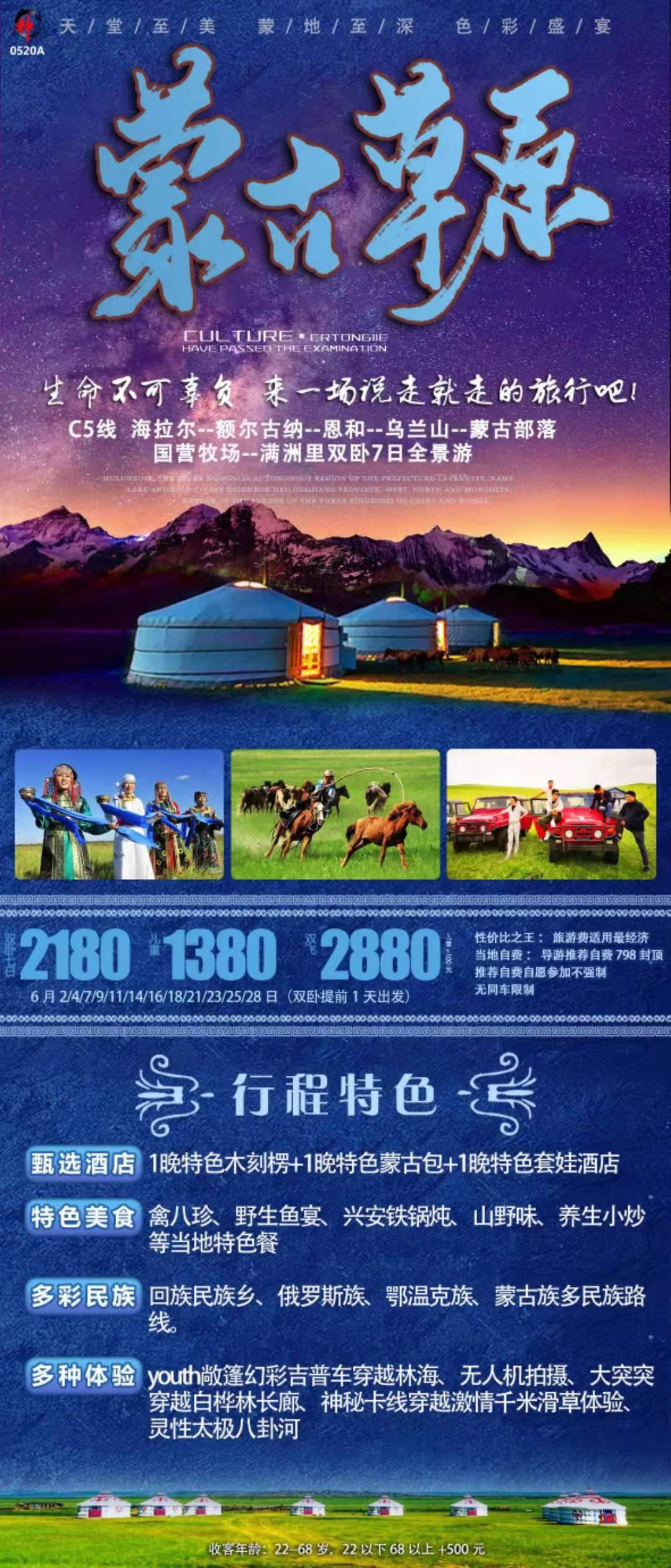 蒙古草原全景游