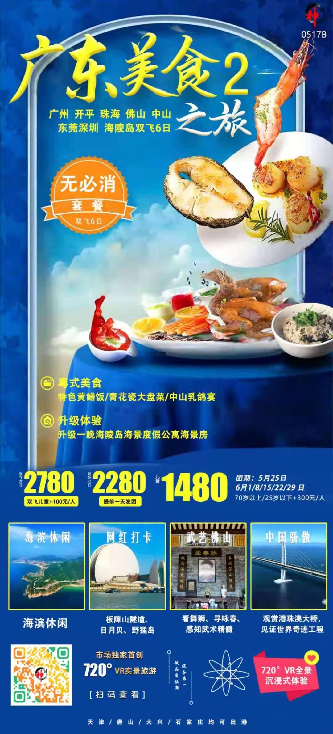 广东美食之旅