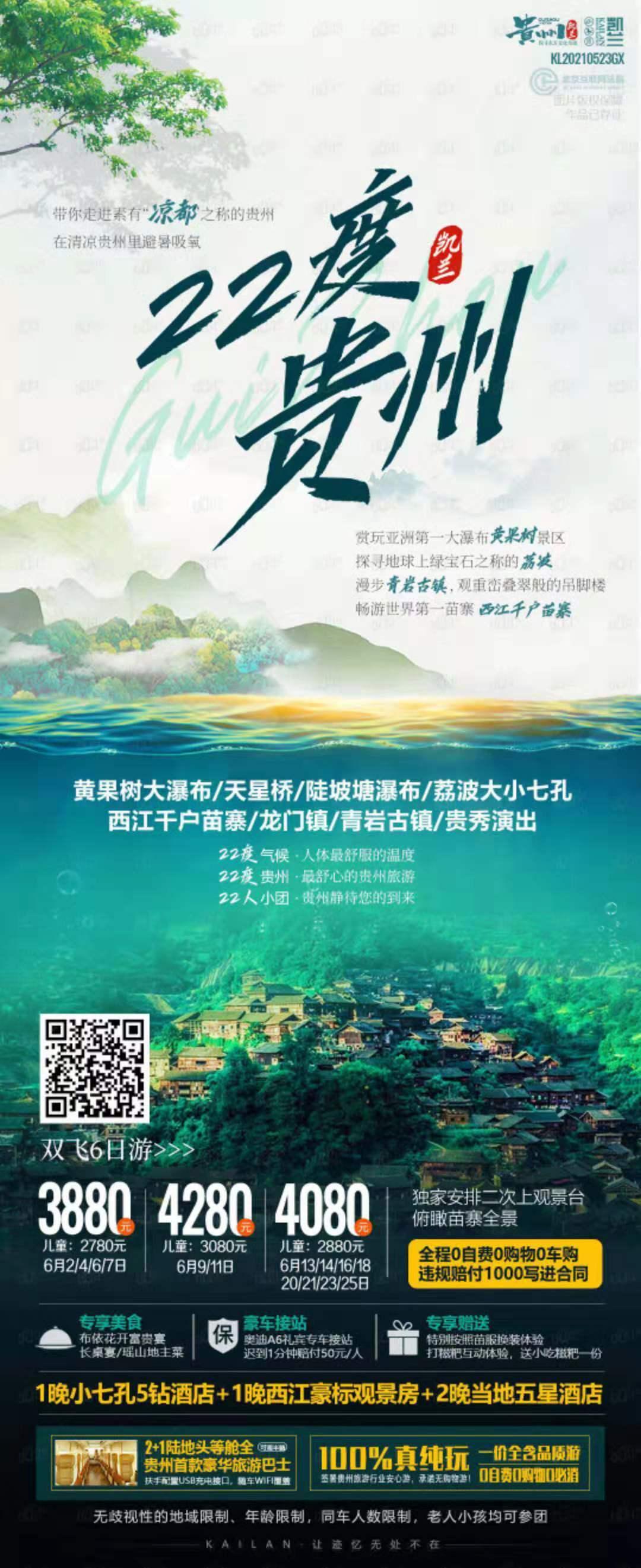 22度贵州双飞6
