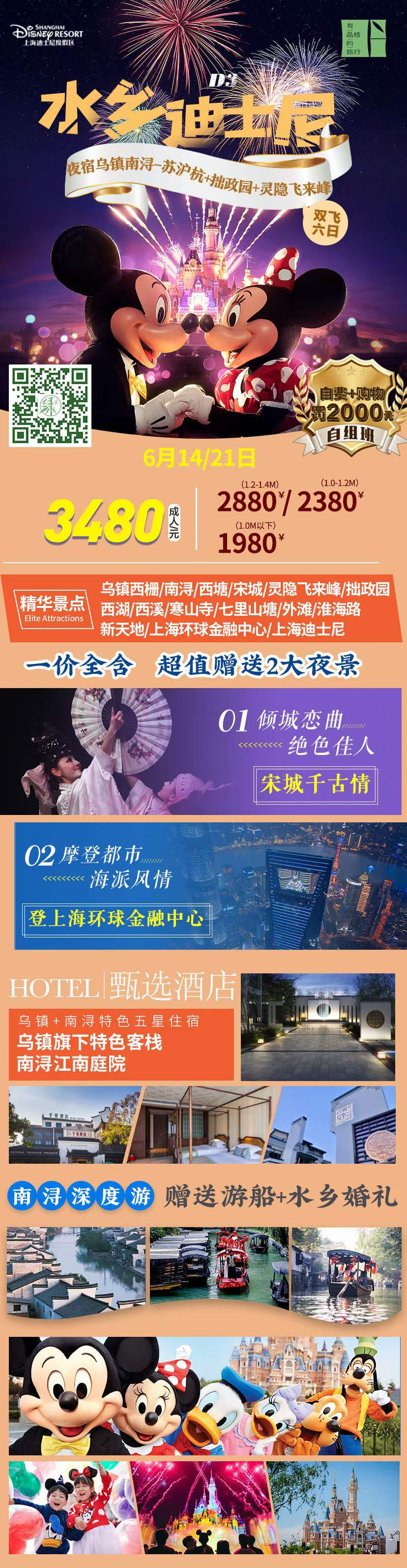 华东精华双飞6日