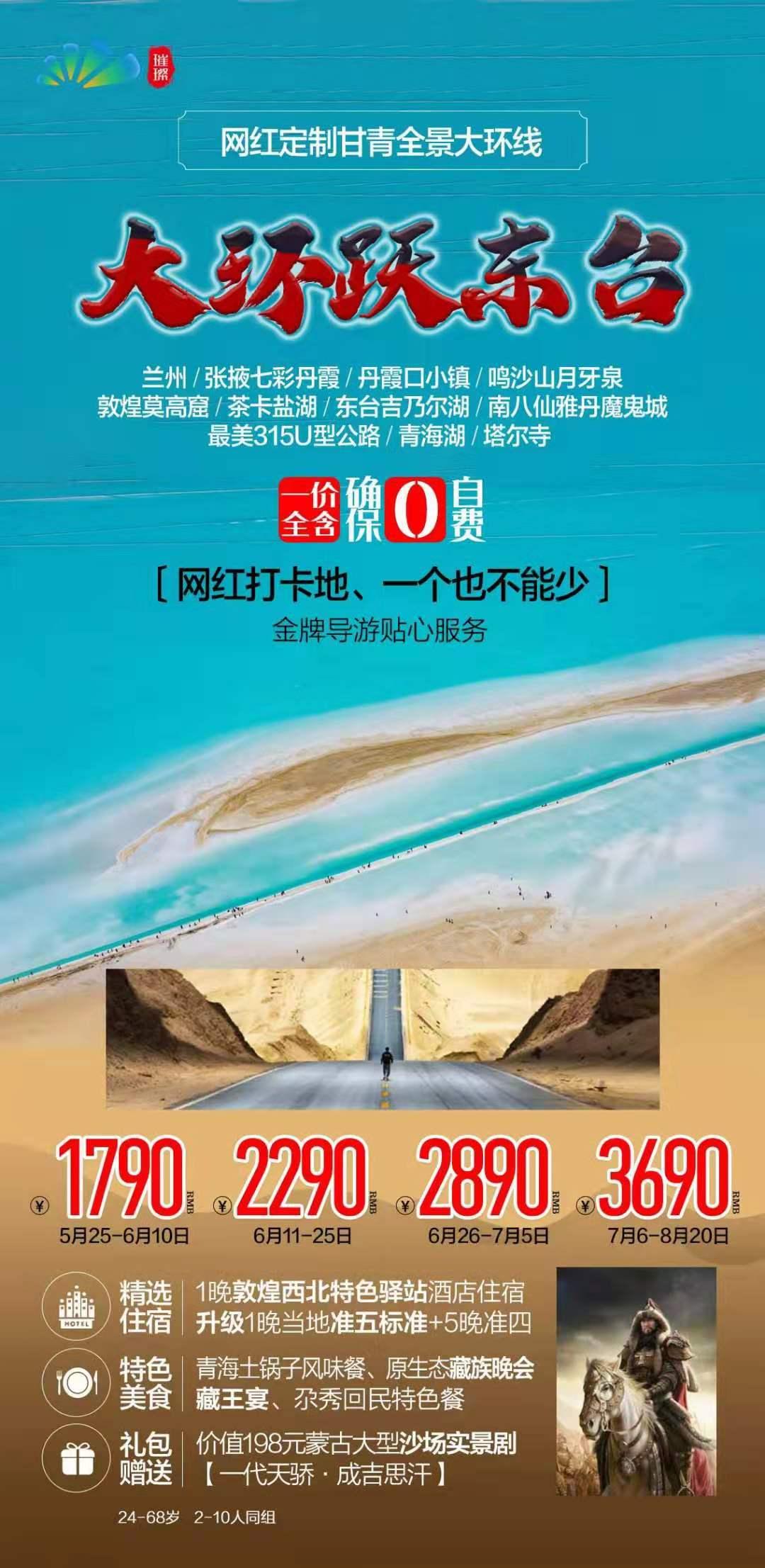 甘青全景大环线