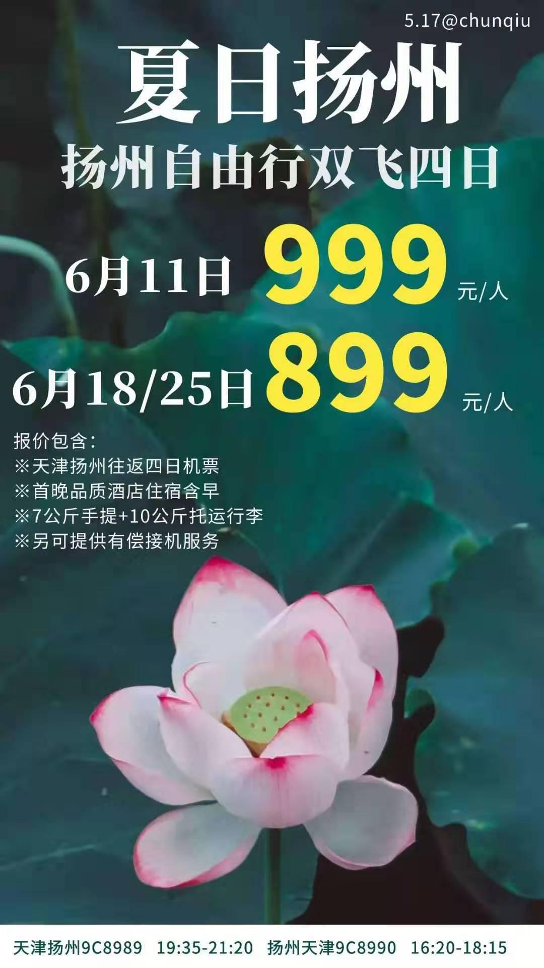 扬州自由行双飞4