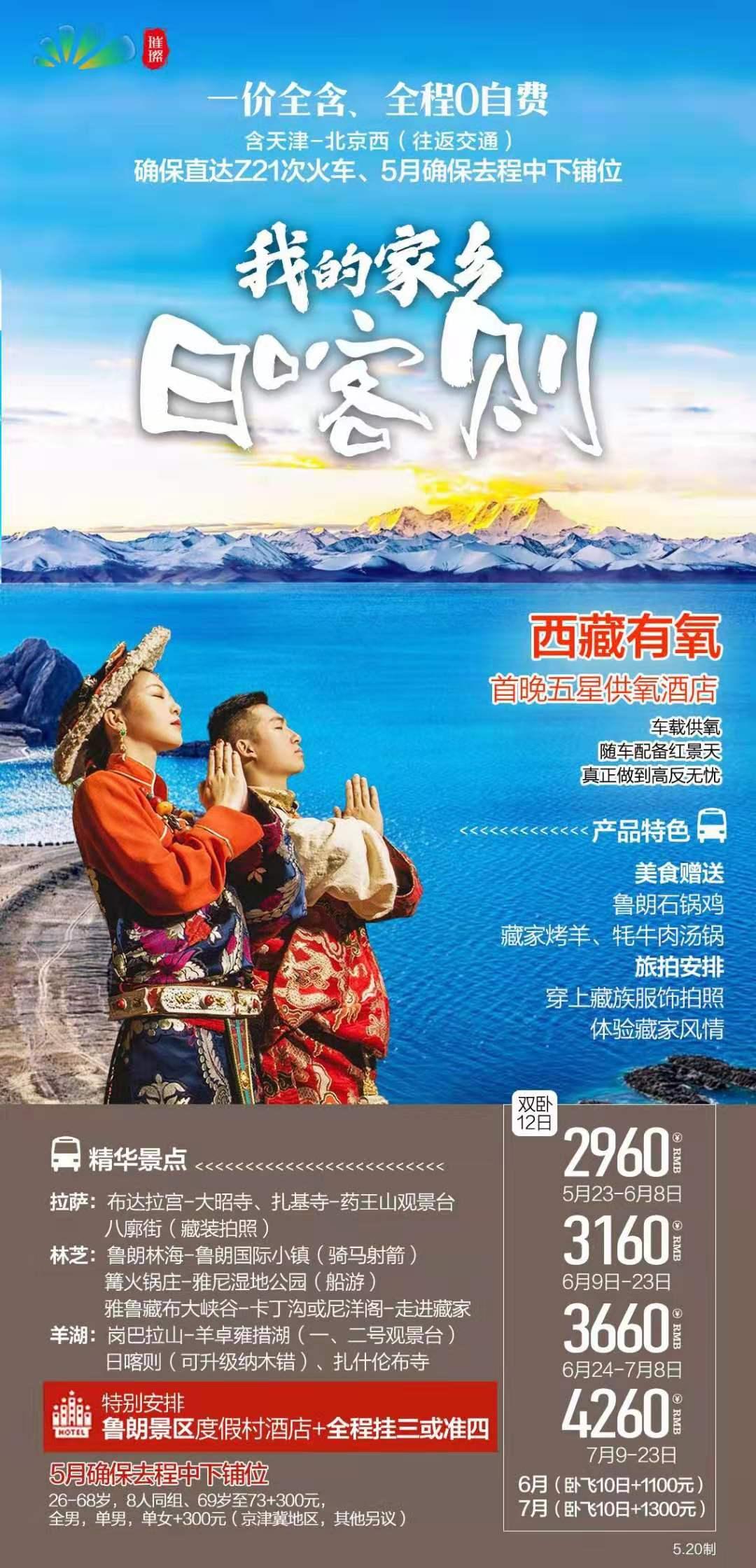 西藏精华双卧12