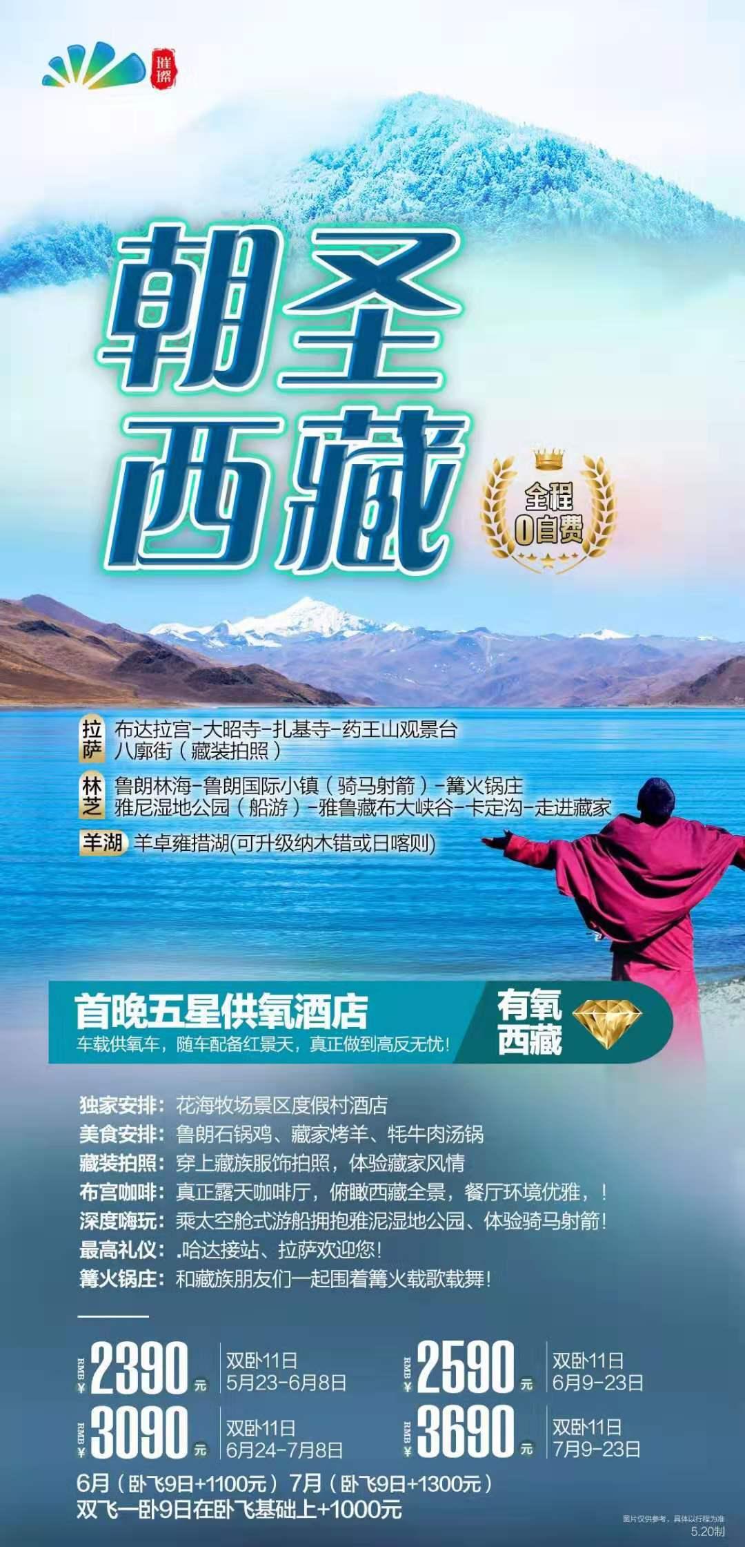 朝圣西藏0自费