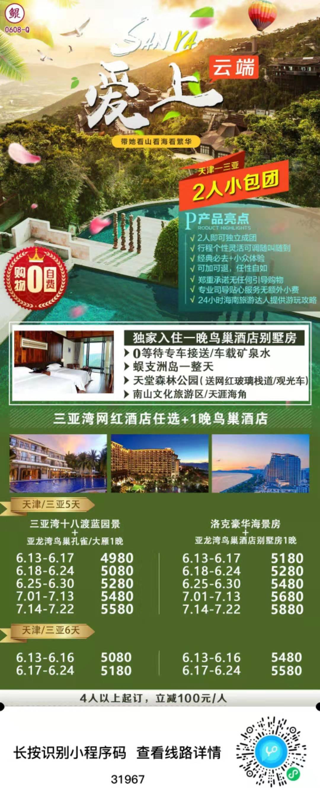 三亚湾网红酒店