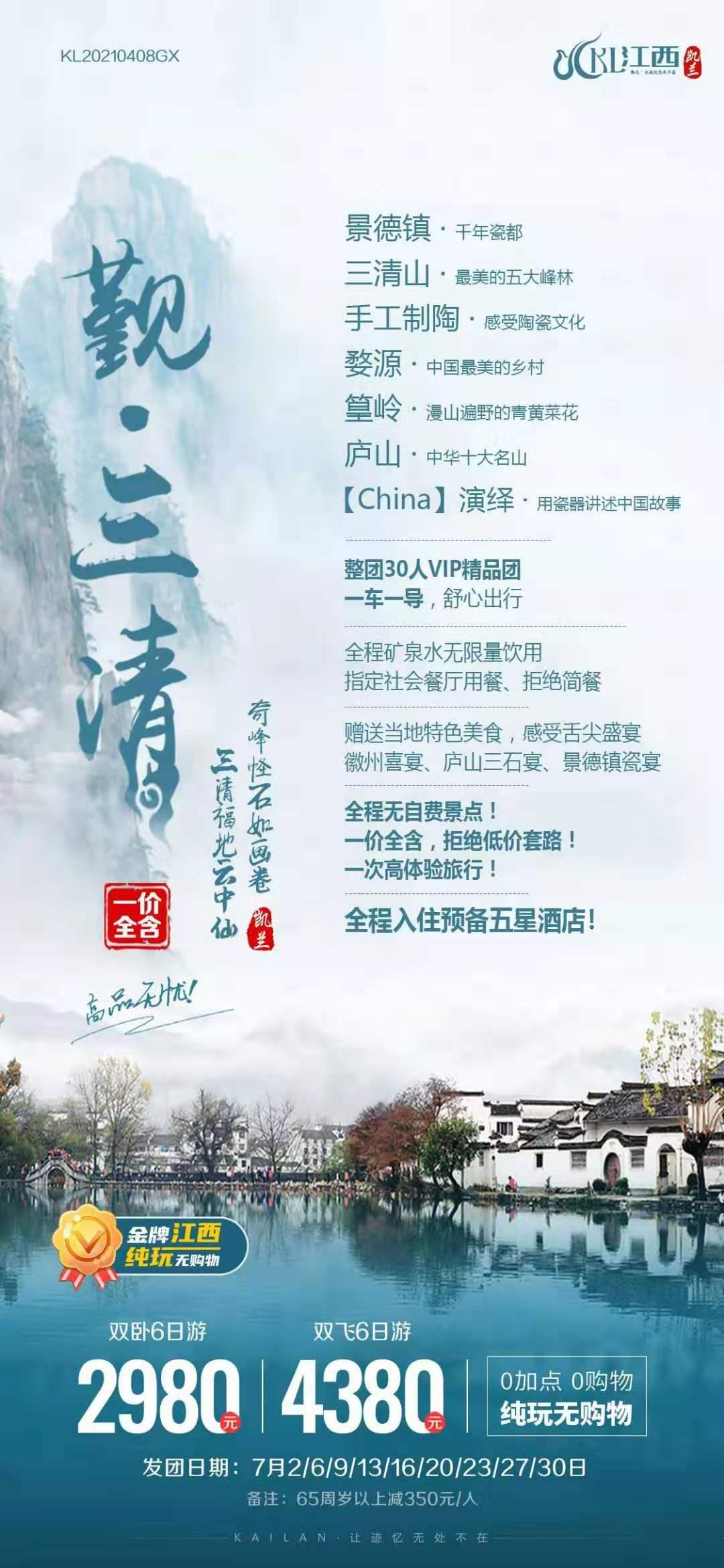 景德镇三清山6日