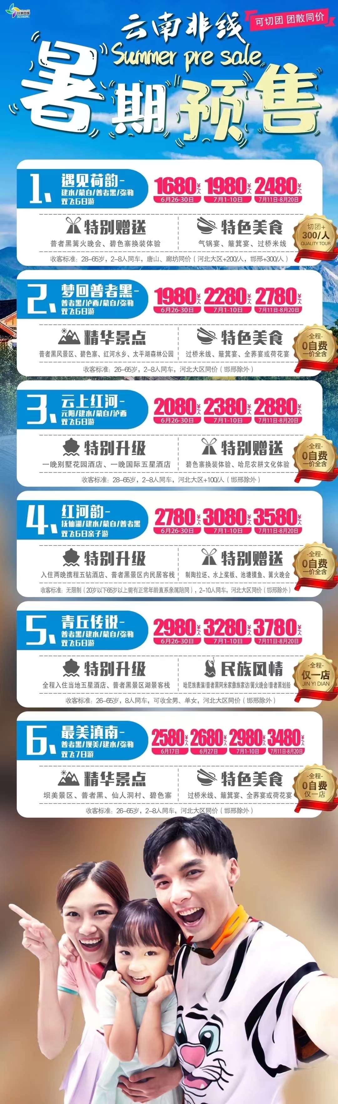 德赢最新登录网址_德赢vwin官方网站055非线暑期预售