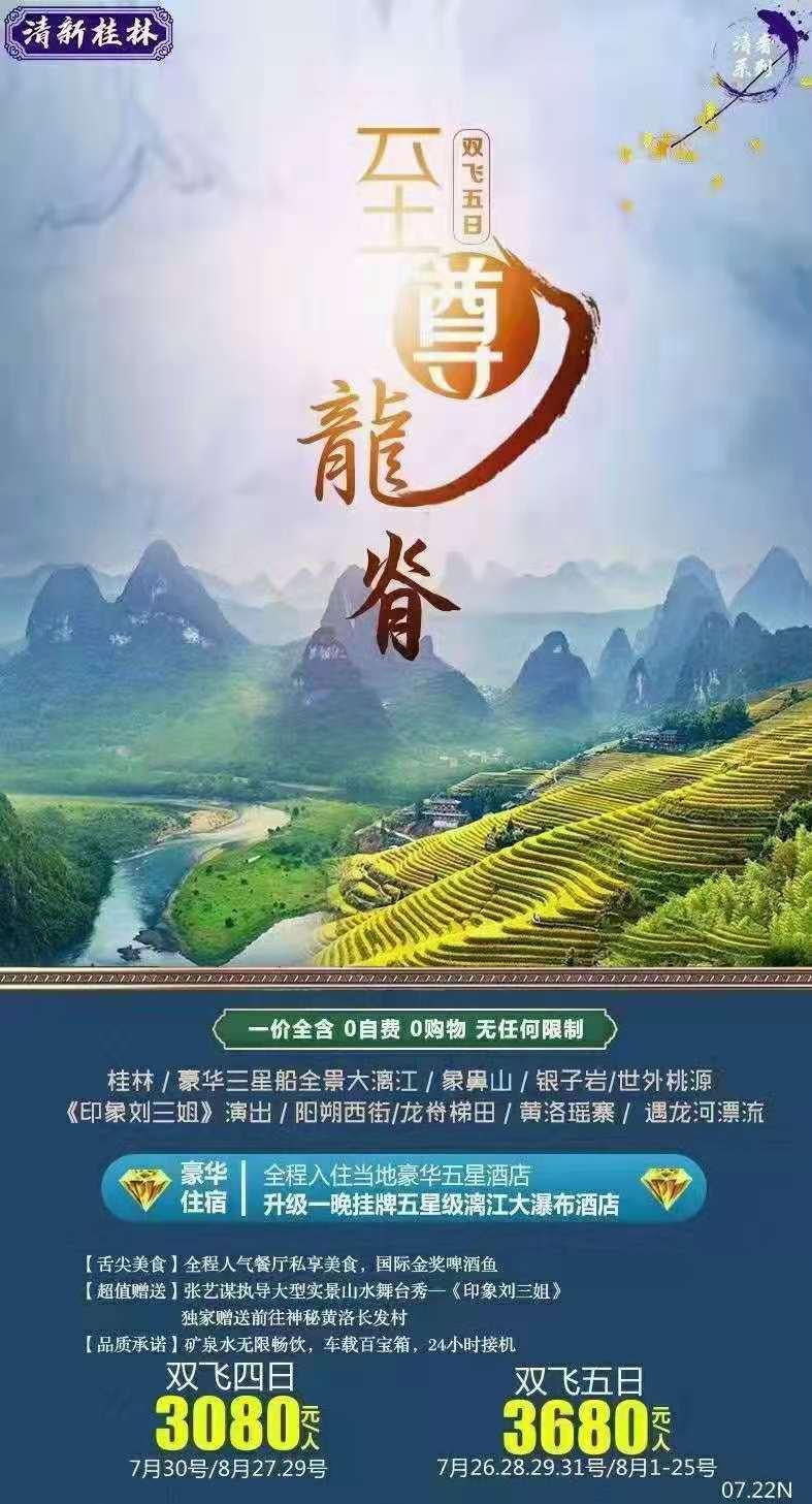 桂林大漓江双飞5