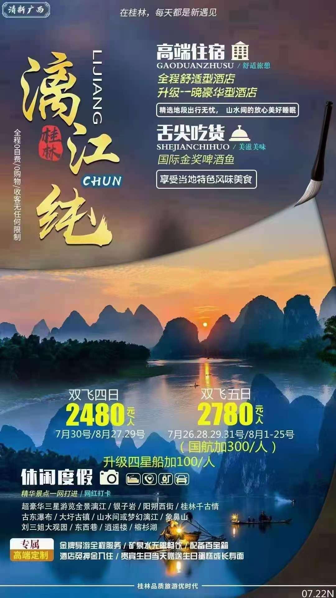桂林漓江双飞4日