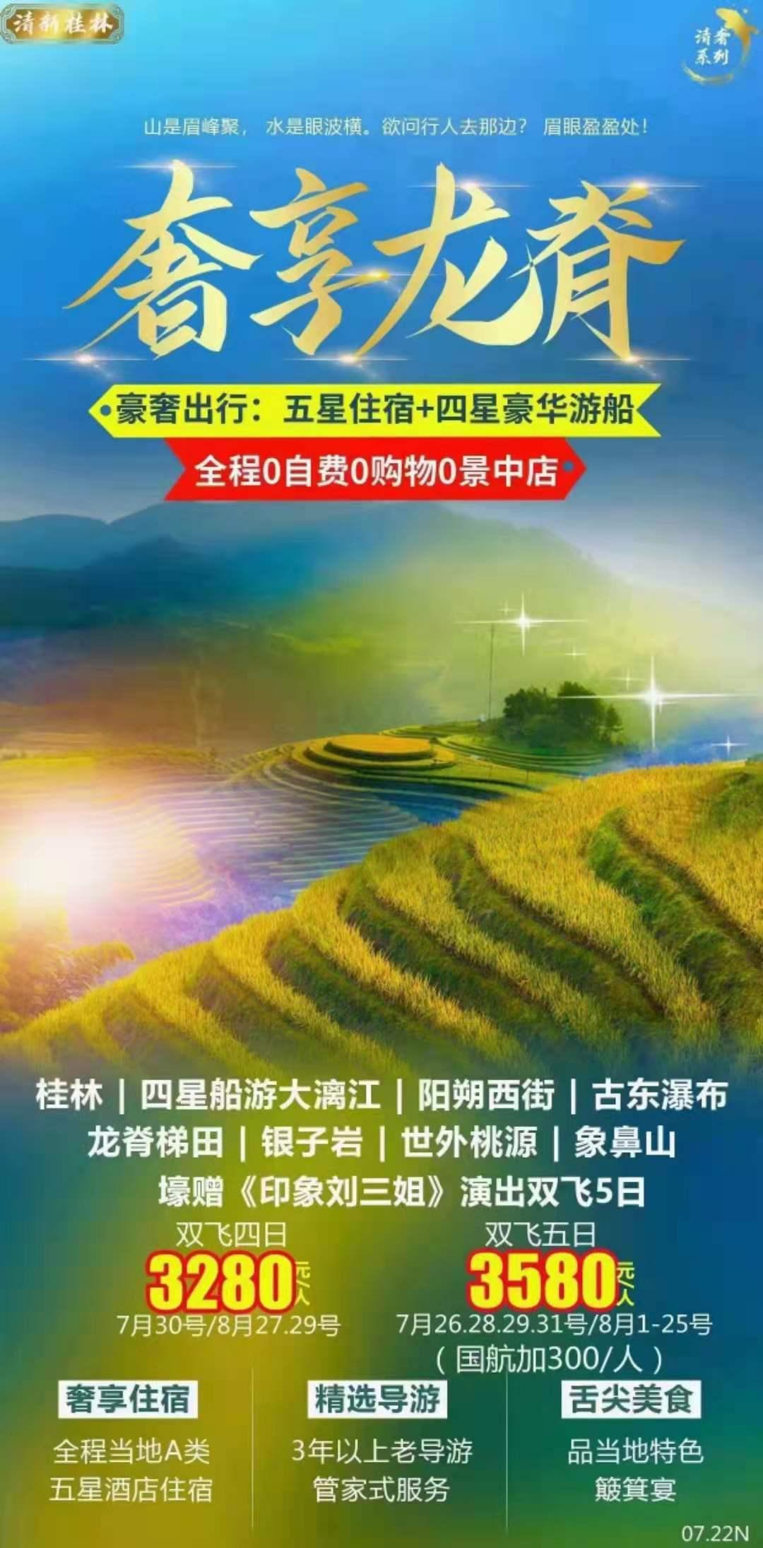 桂林山水双飞5日