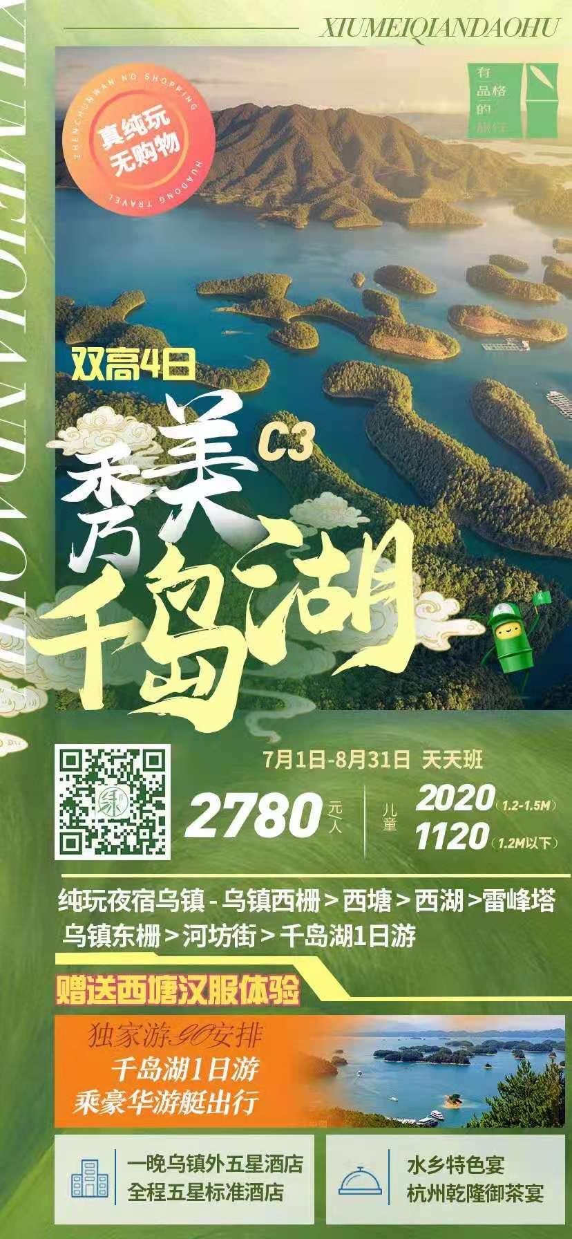 千岛湖纯玩双高4