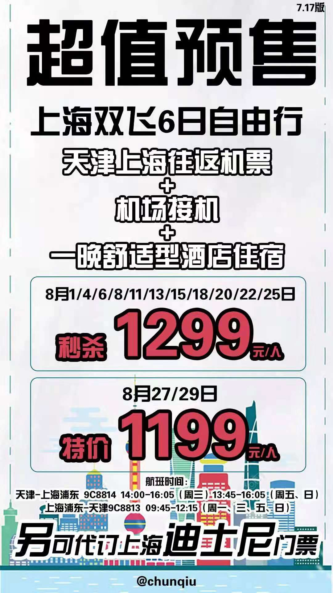 上海双飞6日自由行