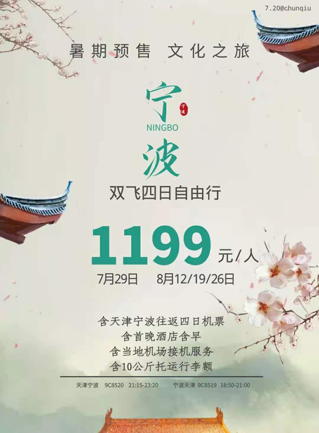 宁波文化之旅