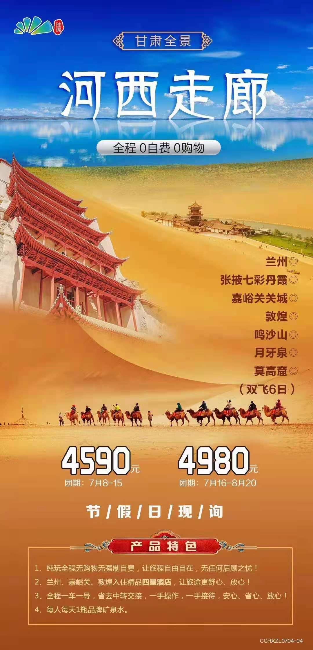 甘肃全景双飞6