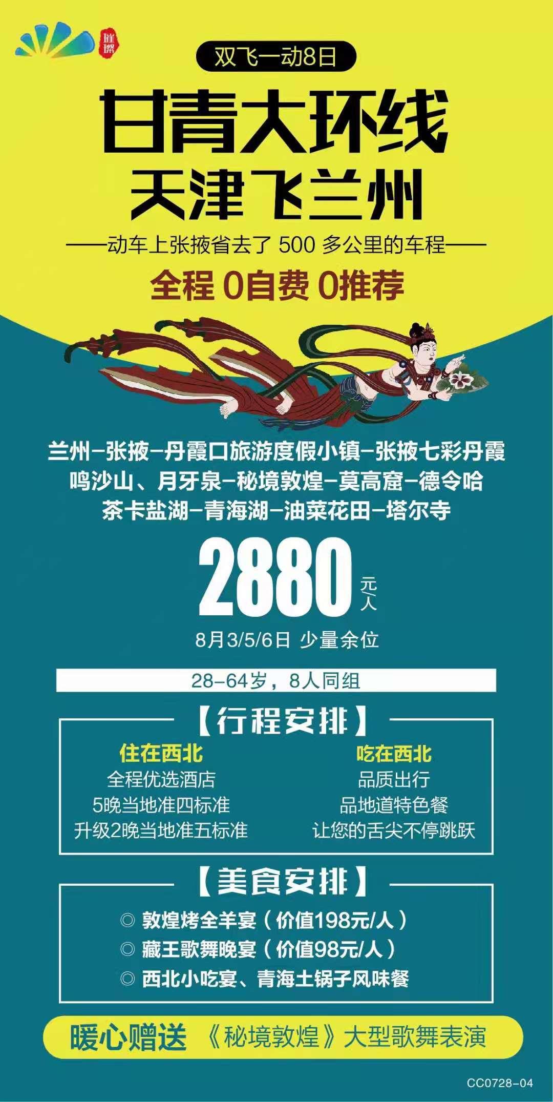 甘青大环线8日