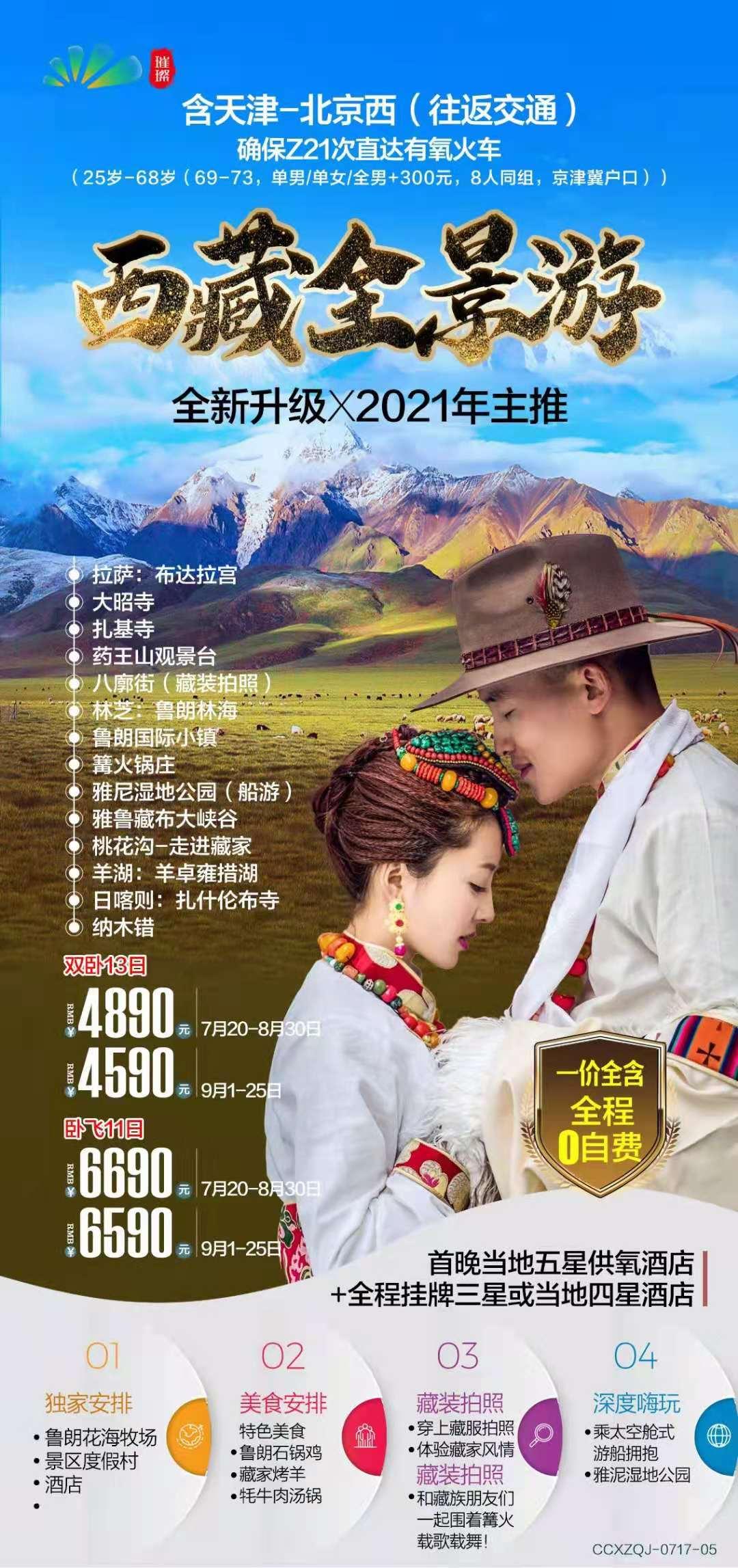 西藏全景游