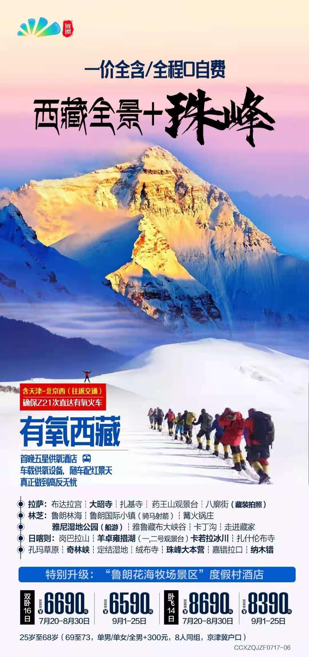 西藏全景+珠峰