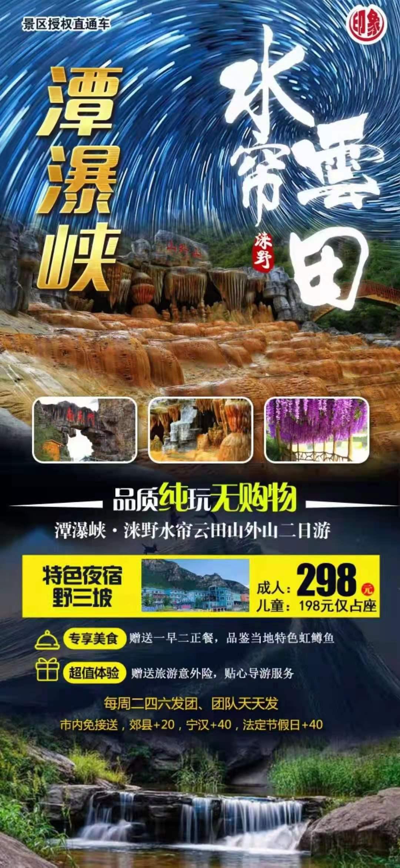 潭瀑峡二日游