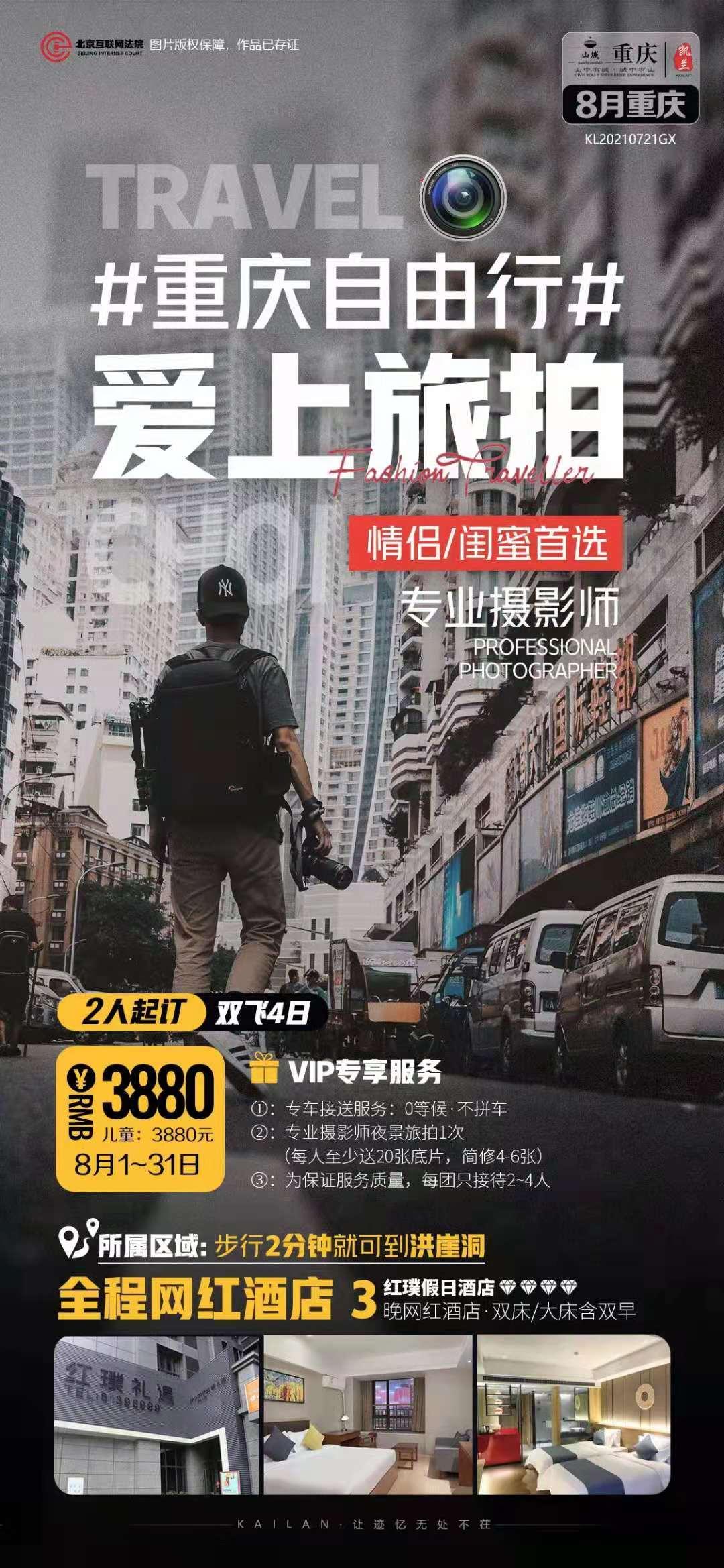 重庆旅拍自由行